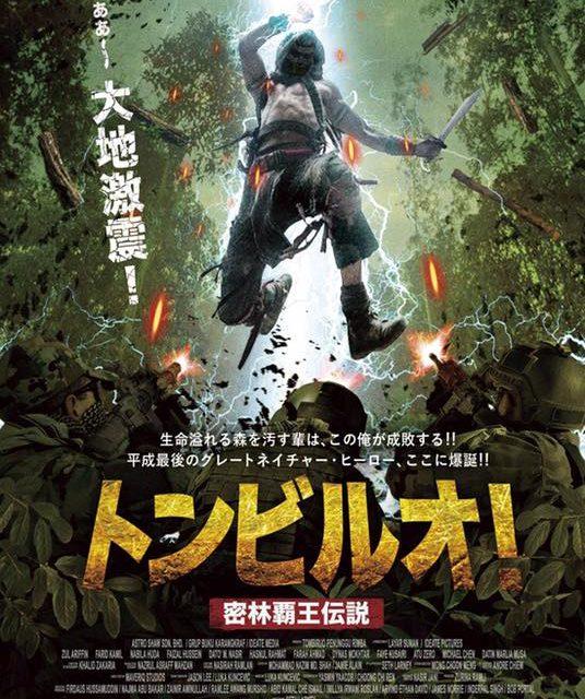 Tombiruo mula ditayangkan di Jepun