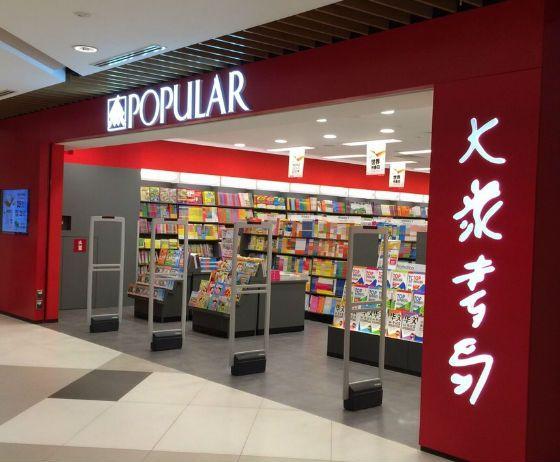 Kedai Buku Popular Singapura juga menutup cawangannya ~ foto capitaland