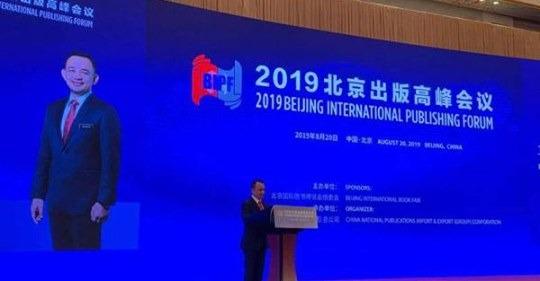 Dr. Maszlee Malik membuat ucapan di Pesta Buku Antarabangsa Beijing 2019 ~ foto facebook Dr. Maszlee Malik
